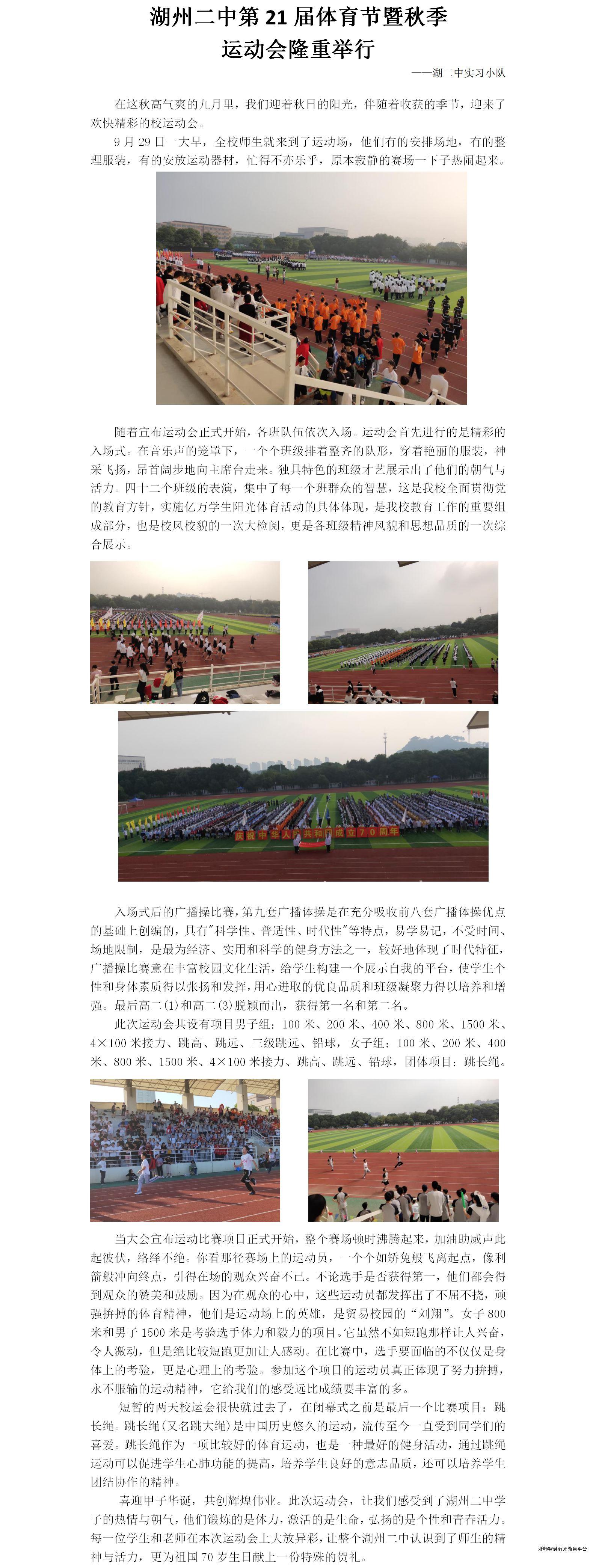 湖州二中第21届体育节暨秋季运动会(化学组新闻稿0929)