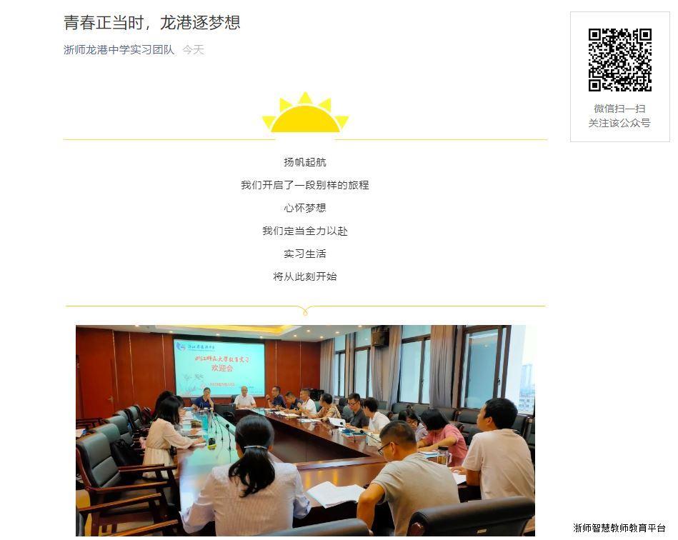 2020年秋季教育技术学专业龙港中学实习团队师生见面会报道