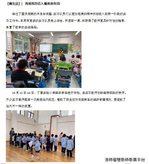 2020小教专业丁蕙实习小组  再接再厉迈入蕙美新阶段