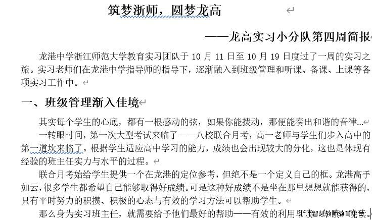 筑梦浙师  圆梦龙高 ——龙高实习小分队第四周简报
