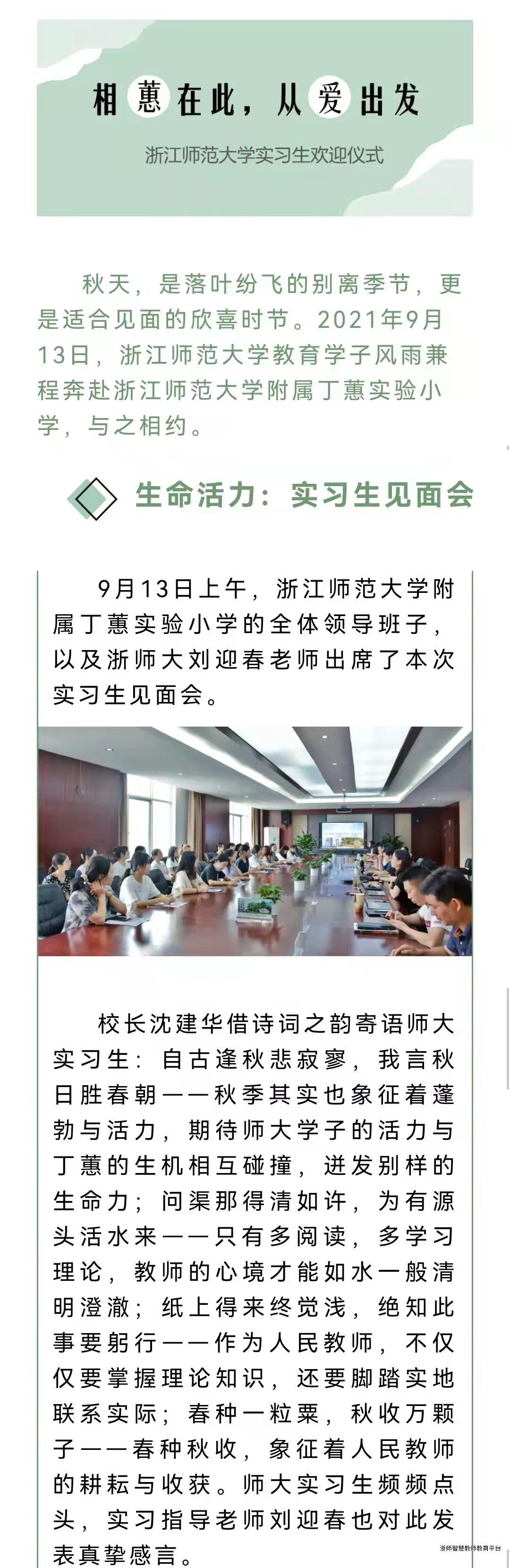 """2021丁蕙小学实习队第一期简报:相""""蕙""""在此,从""""爱""""出发"""